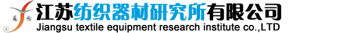 江苏纺织器材研究所有限公司